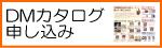 秋田のラーメン専門店 ヤマヨ DM申し込み