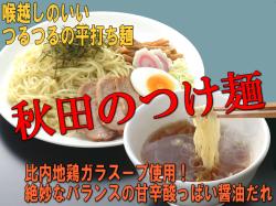 秋田のつけ麺