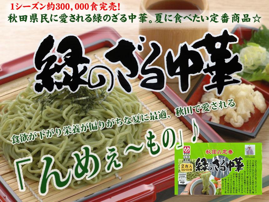 「緑のざる中華」の画像検索結果
