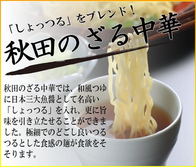 ざる中華LP3 秋田のざる中華