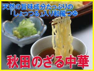ざる中華LP3 秋田のざる中華特大ボタン