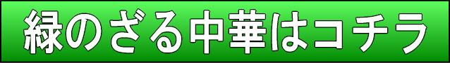 ざる中華LP 緑のざる中華大ボタン